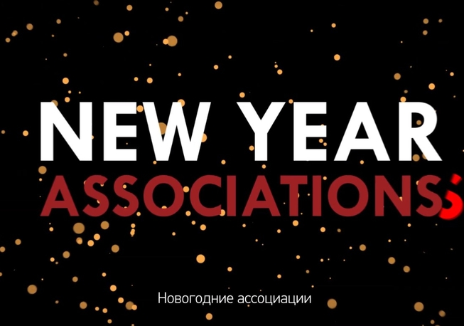 New Year's associations